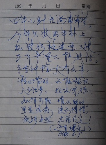四言冬枣诗