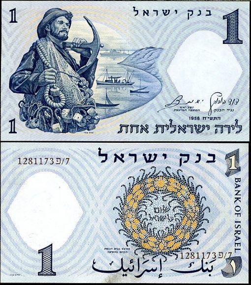 1 Lira Izrael 1958, Pick 30c
