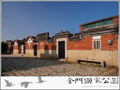 金門城南門傳統建築群-03.jpg