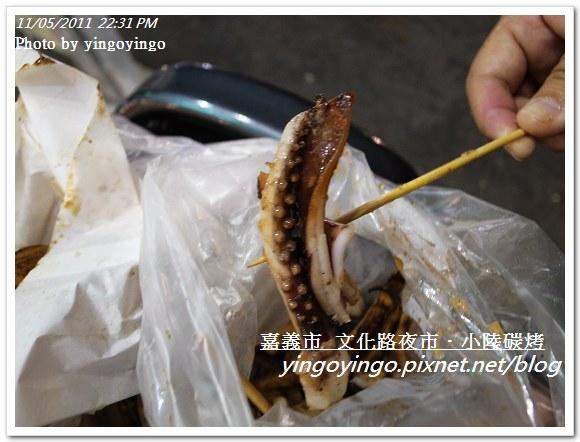 嘉義市_文化路.小陸碳烤20111105_R0043588