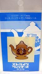 蒔絵シール (gn01exia) Tags: リネット・ビショップ 劇場版ストライクウィッチーズ