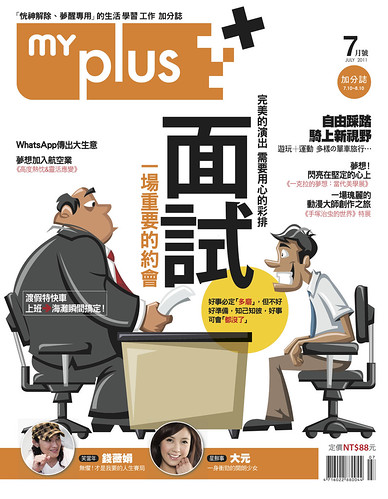 my plUs 7月-封面 2