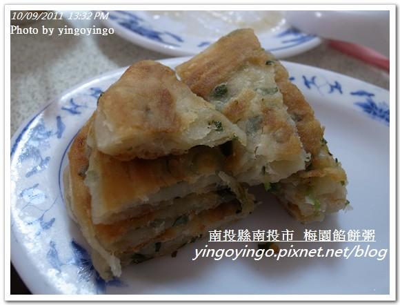南投市_梅園餡餅粥20111009_R0042724