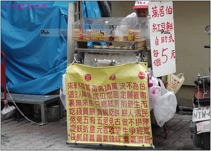 台南萬居伯紅豆餅 (3).JPG
