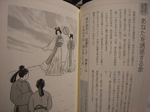「万葉集」入門本3冊-07