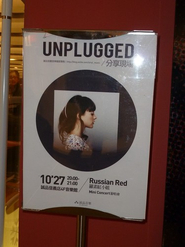Russian Red live at Xinyi Eslite Music, Taipei, Taiwan 10/27/2011