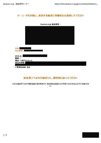Amazon.co.jp - 返品受付センター_ページ_1