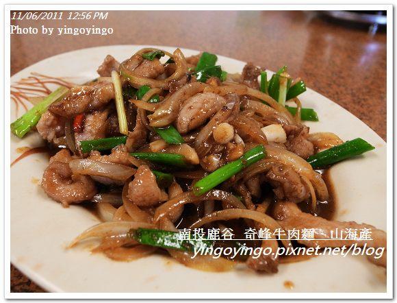 南投鹿谷_奇峰牛肉麵20111106_R0043591