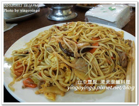 台中豐原_清萊泰緬料理20111112_R0043815