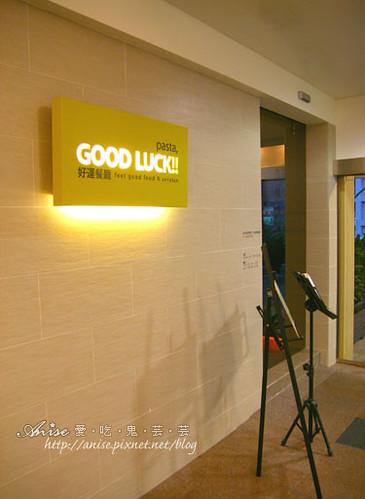 好運餐廳GOOD LUCK_001.jpg