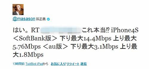 iphone4s_twit