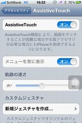 ホームボタンを画面に設置「AssistiveTouch機能」6