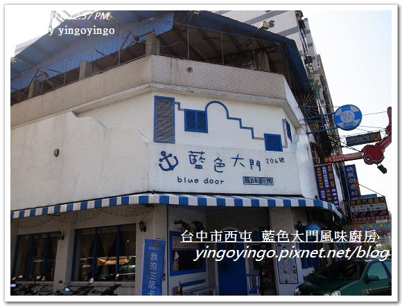 台中西屯_藍色大門20111022_R0043132