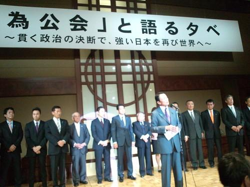 2011/10/20 麻生派パーティ
