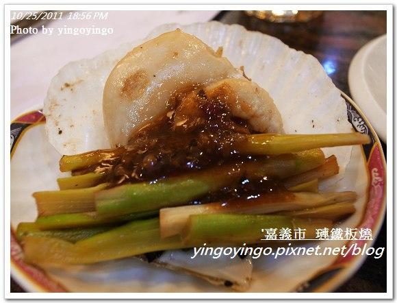 嘉義市_璉鐵板燒20111025_R0043311