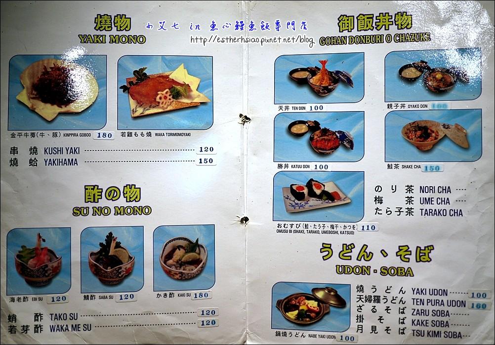 9 魚心餐單4