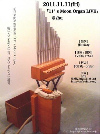 ■藤田陽介器「11's Moon Organ」ライブ■藤野から・・・
