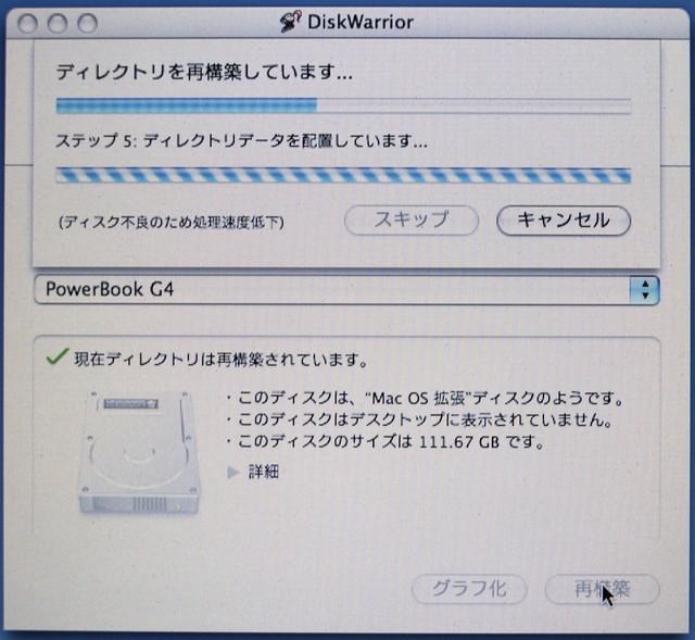 Diskwarrior 4 key generator
