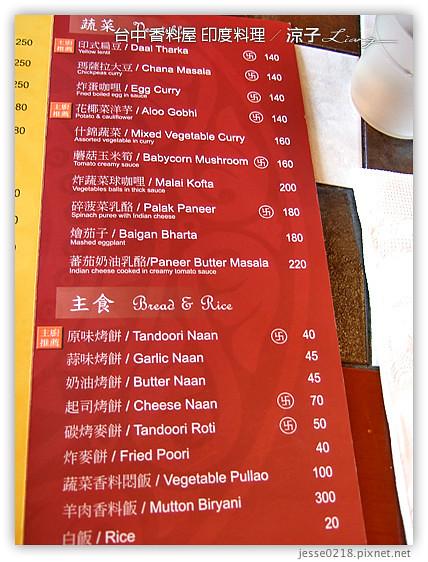 台中 香料屋 印度料理 9