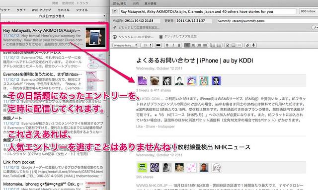 スクリーンショット 2011-10-12 21.37.49