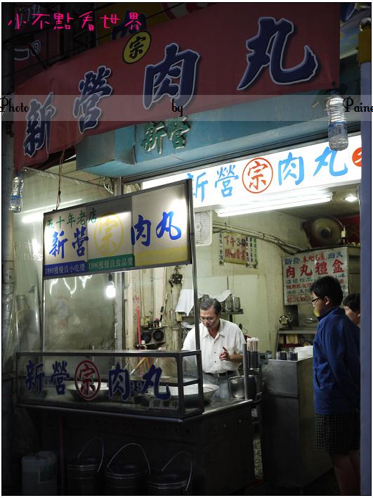 新營宗肉丸 (2).JPG