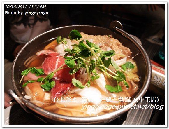 台北淡水_鍋加鍋20111016_R0042963