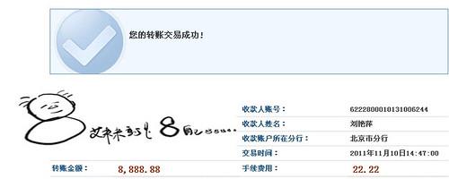 参与艾的债主展示 8,888.88 #ai1001 by jiruan