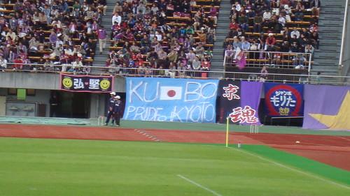 2011/11 J2第35節 京都vs東京V #03