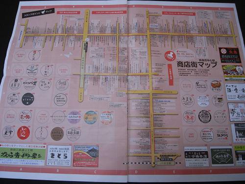 あるくん奈良スタンプラリー2011-06