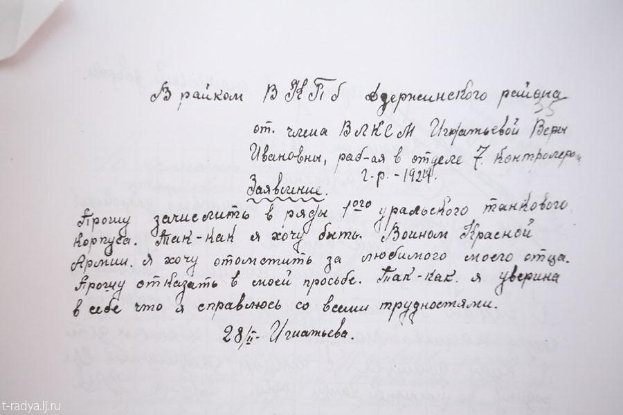 Uralskaya Voluntary Tank Corps_01