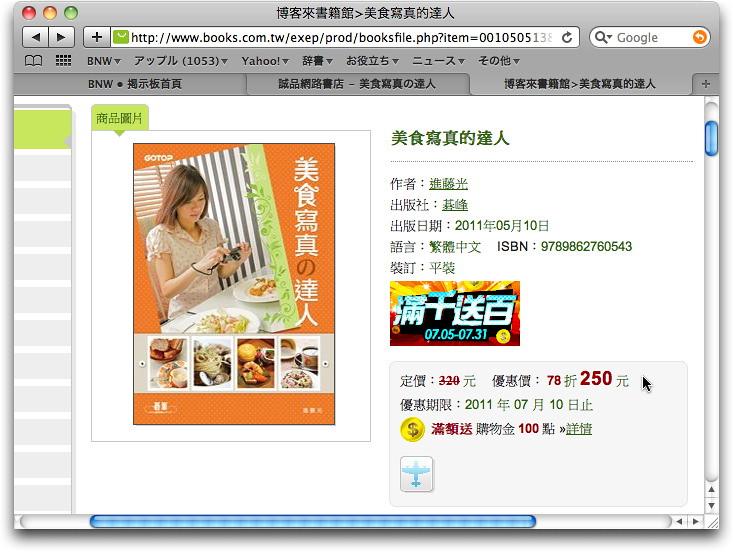 「美食写真の達人」攝影書優惠價:78折250元,只到7/10日為止!