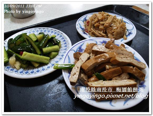 南投市_梅園餡餅粥20111009_R0042705