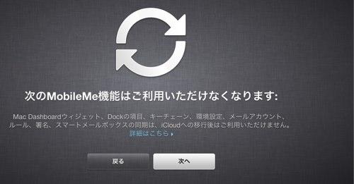 iCloudへの移行-3