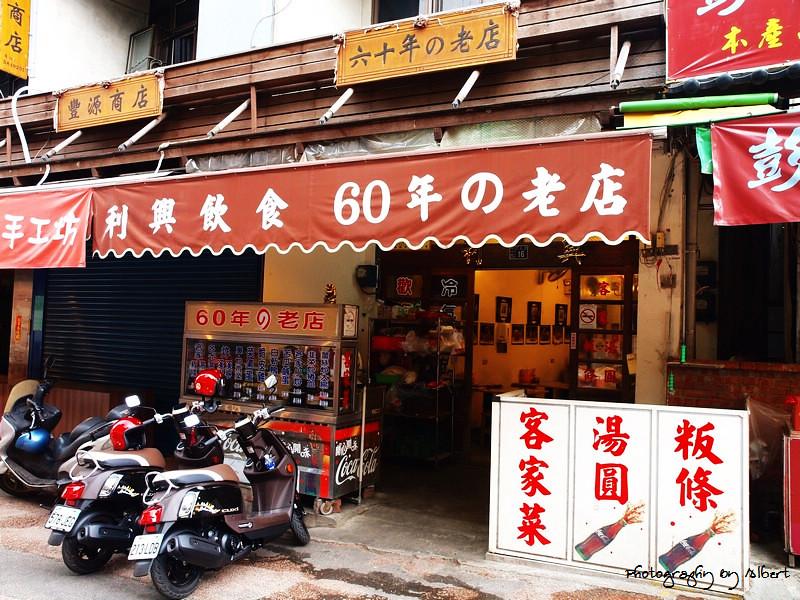 內灣.利餐興餐飲60年老店:店面