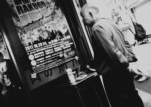 TOKYO INSIDE 大井町 VI