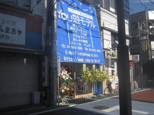 外観@YOU遊モダン(練馬)