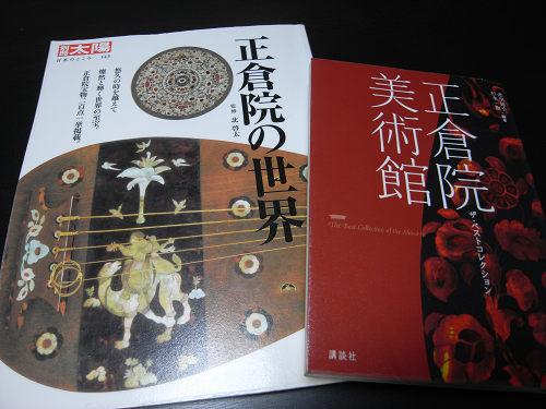 第63回正倉院展@奈良国立博物館-09