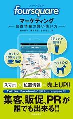 foursquareマーケティング 位置情報の賢い使い方