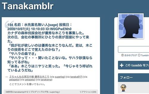 Tanakamblr