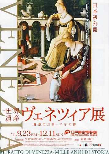 10.19ヴェネツィア展パンフレット by Poran111