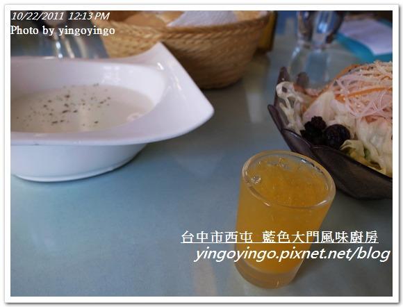 台中西屯_藍色大門20111022_R0043115