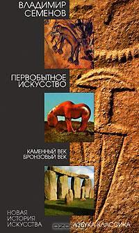 Первобытное искусство. Каменный век. Бронзовый век, Владимир Семенов