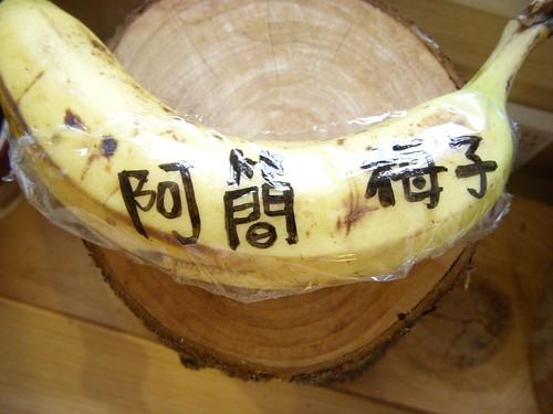 香蕉照光印字01.JPG