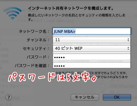 Mac無線LAN_3
