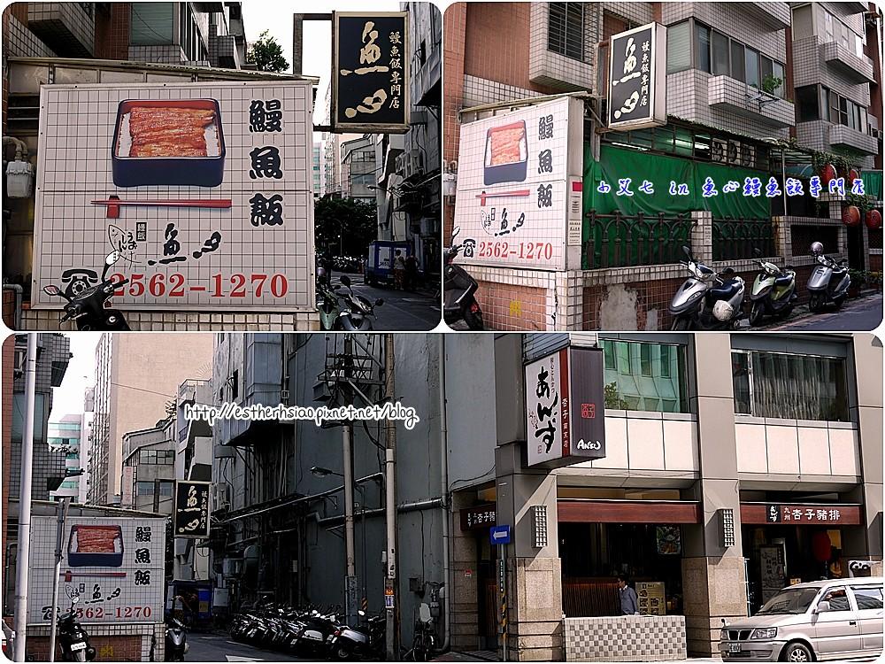 4 魚心餐廳&杏子豬排