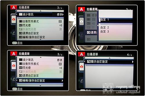 Fuji_X100_menu_04