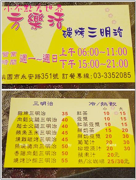 桃園方樂活碳烤三明治 (10).JPG