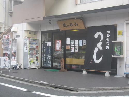 外観@酒の秋山(江古田)