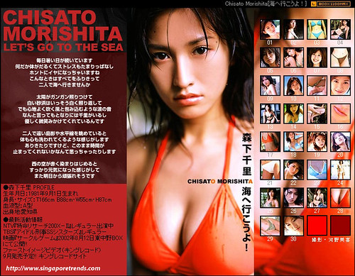 31 Bikini Scans of Chisato Morishita (Let's Go to the SEA Pictorial Album)