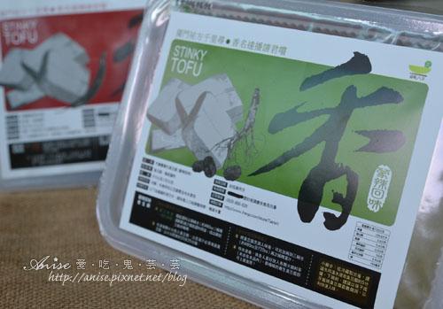 千里尋臭豆腐001.jpg
